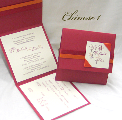 Wedding Invitation Chinese1 Red Linen Cream Smooth