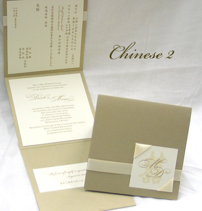 Wedding Invitation Chinese2 Gold Pearl Cream Smooth